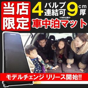 車中泊マット エアーマット マットレス ベッド  厚さ9cm 自動膨張式|e-frontier