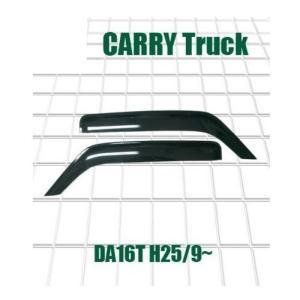 キャリー ドアバイザー サイドバイザー キャリィトラック DA16T e-frontier