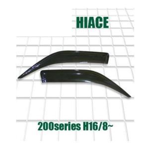 ハイエース ドアバイザー サイドバイザー 200系全車 フロント2枚 ワイド|e-frontier