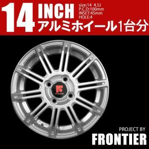 送料無料 軽自動車用 14インチ アルミホイール 1台分 14 4.5J|e-frontier