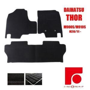 DAIHATSU ダイハツ トール THOR M900S/M910S フロアマット 黒|e-frontier