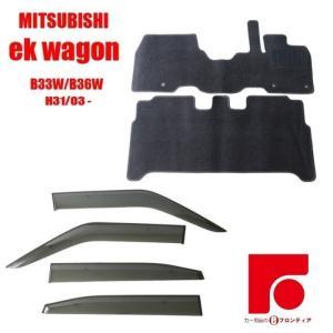 MITSUBISHI 三菱 ミツビシ ek WAGON ekワゴン B33W/B36W フロアマット バイザー セット|e-frontier