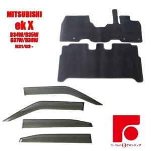 MITSUBISHI 三菱 ミツビシ ekクロス B34W/B35W/B37W/B38W フロアマット バイザー セット1台分|e-frontier