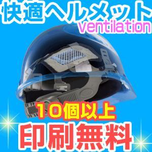 ヘルメット 工事・防災 SAXC-B