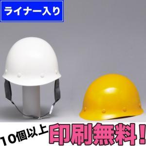 ヘルメット 工事・防災 GS-37K