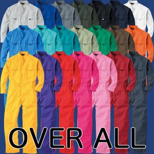 21色展開で大人気のつなぎ服、大特価でのご提供ですっ!!売上げNo1!! 綿100%で地球にも肌にも...