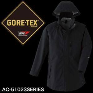 ゴアテックス(R)3Way防寒コート AC51023