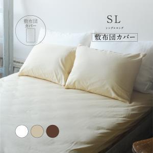 敷き布団 カバー シングルサイズ 105cm×215cm 無地 敷ふとんの写真