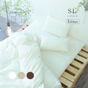 布団カバー 3点 セット シングル おしゃれ 無地 綿100% 日本製の写真