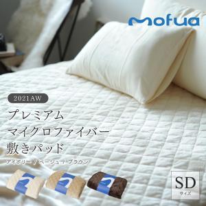 mofua プレミアムマイクロファイバー敷パッド セミダブル 洗える