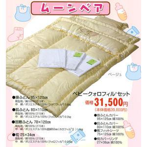 洗えるベビーふとん8点セット ムーンベア Quallofil e-futon