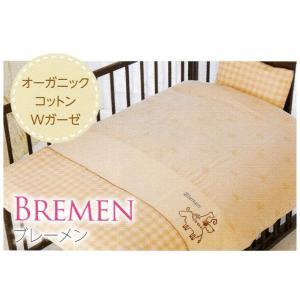 洗えるベビーふとんセット ブレーメン Quallofil・オーガニック e-futon