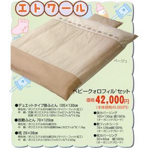 洗えるベビーふとんセット エトワール Quallofil e-futon