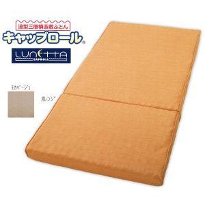 快眠健康ふとん キャップロール 防炎ルネッタ /セミダブル e-futon