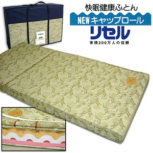 快眠健康ふとん キャップロール・リセル /ダブルサイズ e-futon