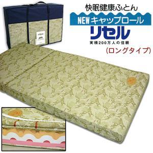 快眠健康ふとん キャップロール・リセル /セミダブルロング e-futon