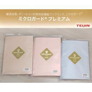 テイジン「ミクロガード ・プレミアム」 ボックスシーツ /セミダブル(SD) e-futon
