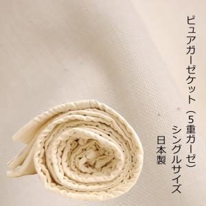 ピュアガーゼケット (5重ガーゼ、日本製)/シングル|e-futon