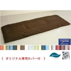 オリジナルカバー付き洗える「ごろ寝」敷ふとん|e-futon
