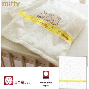 西川の今治ベビーケット #ミッフィーフルーツ(刺繍) e-futon