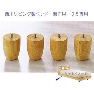 西川 新FM-05専用ロータイプ用レッグ|e-futon