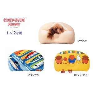 西川ベビーまくら「すくすくピロー」 1-2才用|e-futon