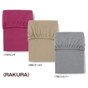 西川RAKURA ラクラ体圧分散マットレス用吸水速乾シーツ /シングルWS e-futon