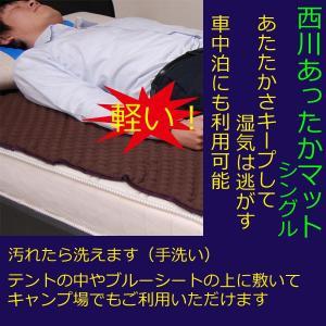 西川あったかマット ウォームビーズ (箱入) /シングル