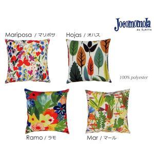 Jocomomola(ホコモモラ) クッションカバー 45×45cm