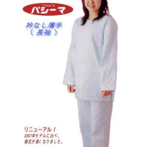 【限定クーポン発行中】パシーマのえりなしパジャマ(長袖・薄タイプ) /LLサイズ|e-futon