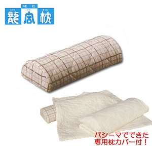 龍宮枕(硬枕) 基本型|e-futon