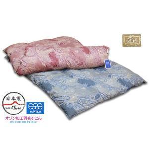 二層式ツインキルト羽毛掛けふとん ポーランド産マザーグースダウン93% /シングル|e-futon
