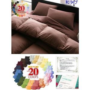 カラー羽根組ふとん カバー付き8点セット(和)/キング e-futon