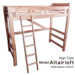 国産ひのきベッドフレーム ロフトベッド AltairLoft (アルタイルロフト)ハイタイプ、はしご(ハイ)付 /シングル|e-futon