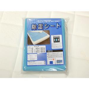 除湿シート(ブルー) ダブル用 130×180cm