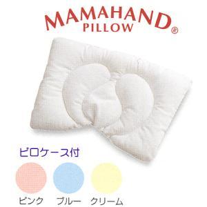 西川ベビーまくら 『ママハンド・ピロー』(カバー付) e-futon