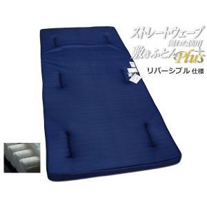 西川ストレートウェーブ敷ふとんPlus /シングル e-futon