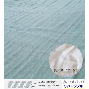 Cotton&Linen 綿麻三重織ケット リバーシブル|e-futon