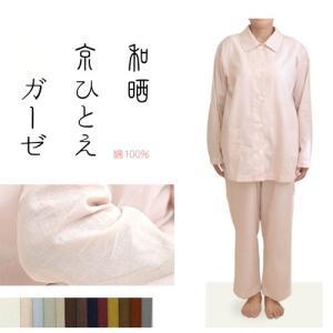 【限定クーポン発行中】こころくるむパジャマ(レディース) 和晒 京ひとえガーゼ|e-futon