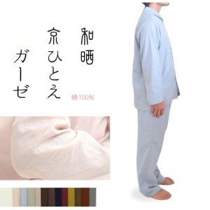 【限定クーポン発行中】こころくるむパジャマ(メンズ) 和晒 京ひとえガーゼ|e-futon