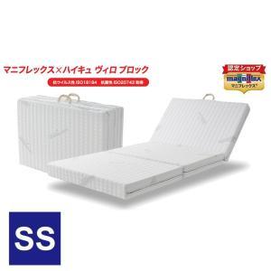 magniflexマニフレックス「ヴィロブロック ウイング」 三つ折りマットレス /セミシングル(SS)|e-futon