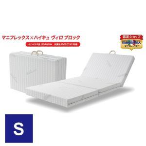 magniflexマニフレックス「ヴィロブロック ウイング」 三つ折りマットレス /シングル|e-futon