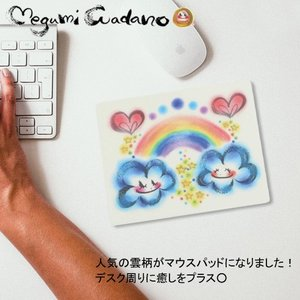 画家 わだのめぐみデザイン 雲柄 マウスパッド|e-gao-appa