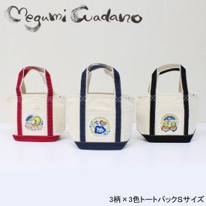 わだのめぐみ ワッペン帆布トートバックS|e-gao-appa
