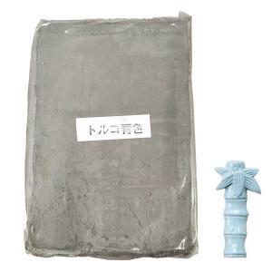 陶芸 粘土/カラー粘土 トルコ青 1kg|e-gazai-tougei