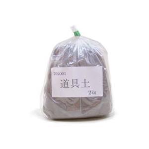陶芸/道具土  2kg|e-gazai-tougei