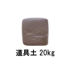 陶芸/道具土  20kg|e-gazai-tougei