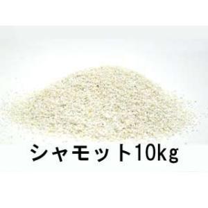 陶芸/シャモット  10kg|e-gazai-tougei