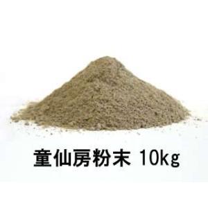 陶芸/童仙房粉末  10kg|e-gazai-tougei