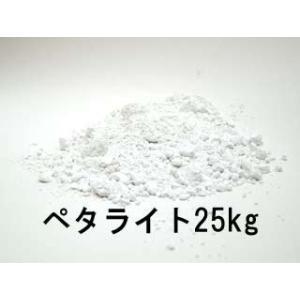 陶芸/ペタライト  25kg|e-gazai-tougei